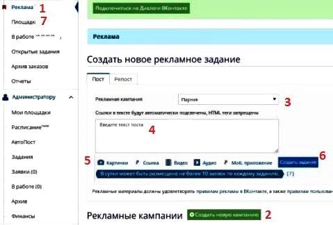 sociate ru как пользоваться