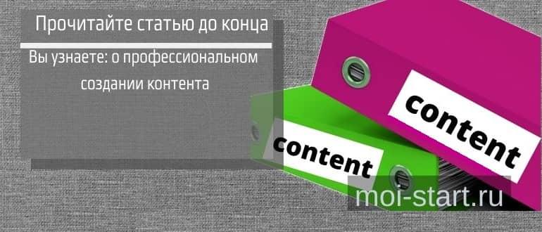 создание контента и текстов для интернет магазина