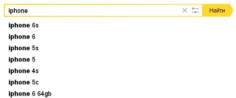 Список поисковых подсказок Яндекс и Гугл