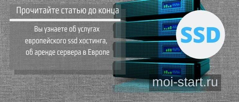 Услуги ssd хостинга и аренды сервера в Европе
