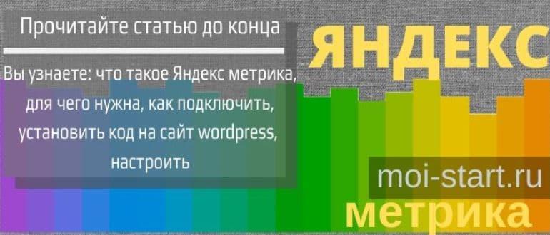 Яндекс метрика wordpress для чего нужна, как подключить, установить код на сайт