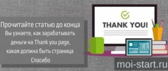 Как улучшить страницу Спасибо – Thank you page