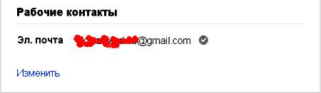 связать сайт c google +