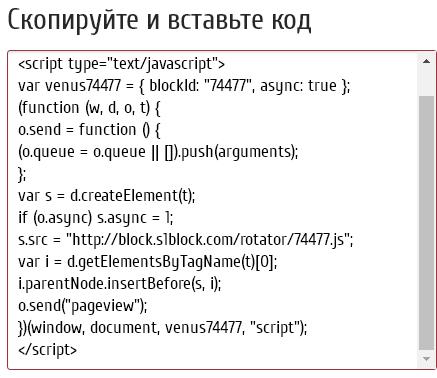 код блока тизерных объявлений