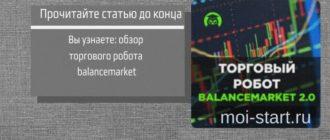 торговый робот для форекса balancemarket 2.0