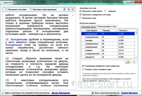 заспамленность по textus.pro