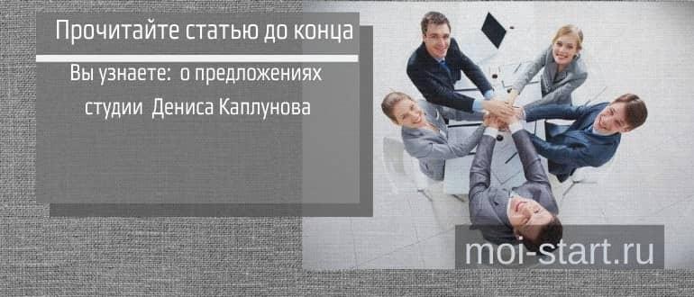 услуги студии Дениса Каплунова