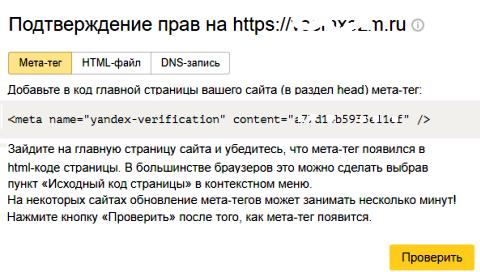 вебмастер подтвердить права сайт, права сайт вебмастер яндекс