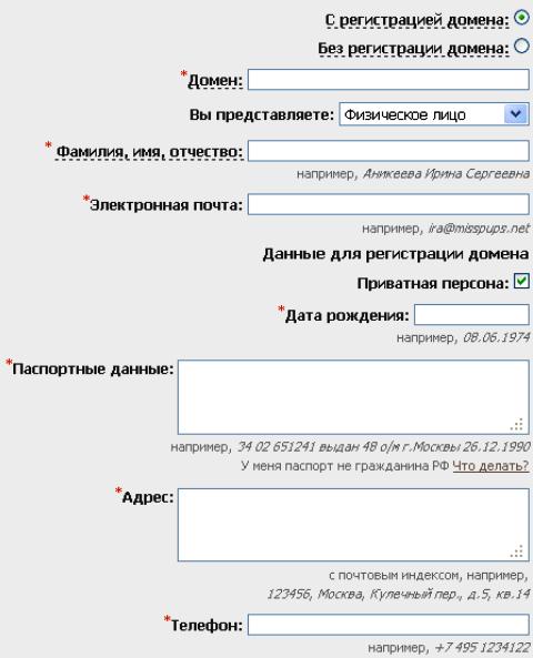 заказать хостинг с регистрацией доменного имени