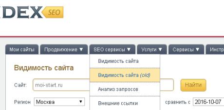 где проверить видимость сайта в поисковых системах