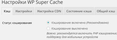 установка плагина super cache