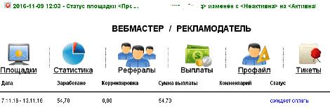 выплаты в ledikesh