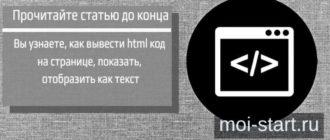 код html как текст