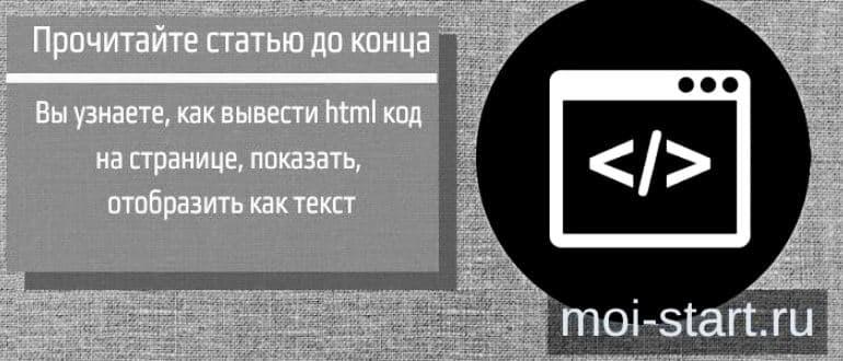 Вывести html код на странице, показать, отобразить как текст