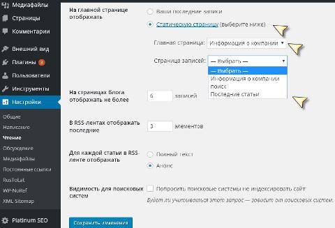 wordpress главная страница статическая, главная страница сайта вордпресс