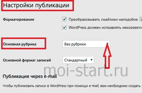 wordpress основная рубрика