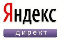 Яндекс Директ системы контекстной рекламы