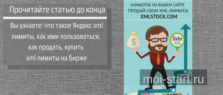 яндекс xml лимиты купить