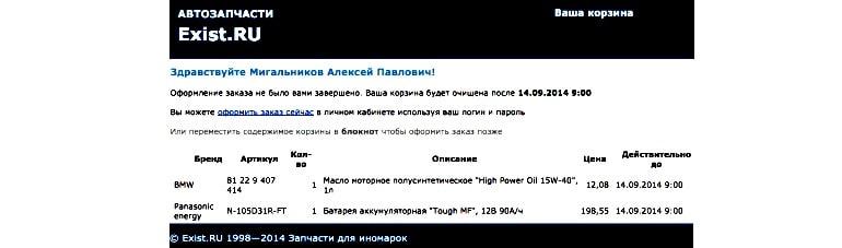 забытая корзина Exist.ru