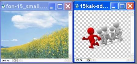 замена фона в фотошопе