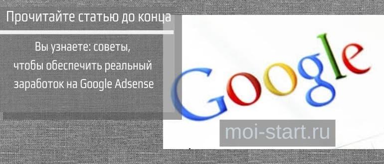 заработать на Google AdSense