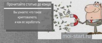 заработок биткоин криптовалюты