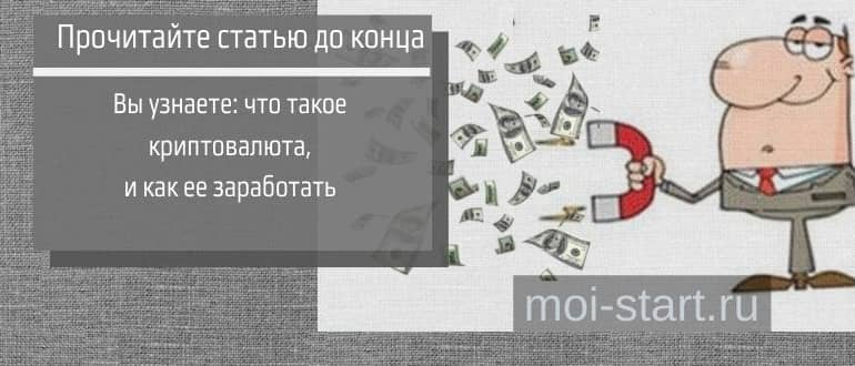 Заработок с помощью биткоин криптовалюты, трейдинг, инвестирование, ico